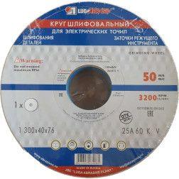 Metalo šlif. diskas 300x40x76 /25A 25CM /Rusija
