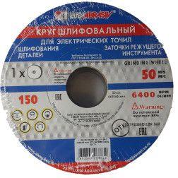 Metalo šlif. diskas 150x20x32 /25A 40CM /Rusija