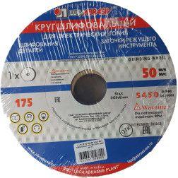 Metalo šlif. diskas 175x25x32 /25A 25CM /Rusija